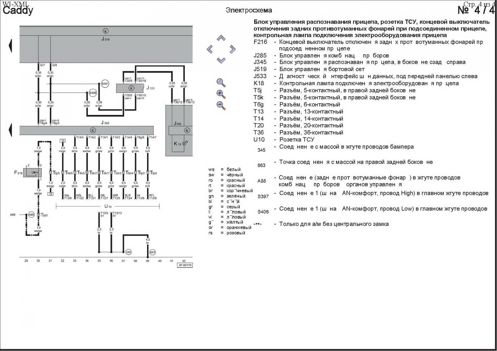Схема согласования для фаркопа своими руками 547
