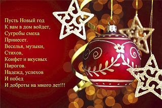 С Новым годом!-1c6d3cf8abb6.jpg