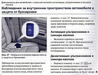 Светодиод на водительской двери-1.jpg