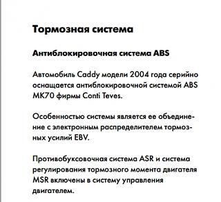 ESP ASR, у кого как работает-screenshot-241.jpg