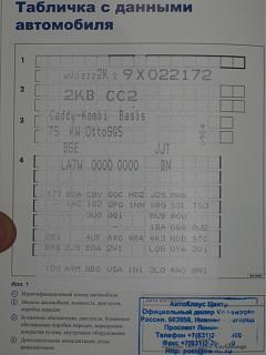 Обслуживание автомобиля по системе Longlife-img_8152.jpg