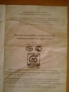 Установка ГБО-0139.jpg