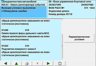 Шнур диагностический VAG-COM-4.jpg