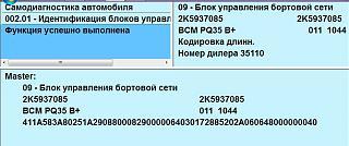 Шнур диагностический VAG-COM-2.jpg