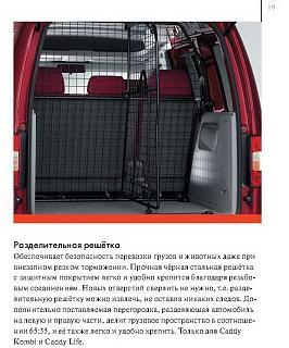 Подвесные сумки в багажное отделение.-caddy.jpg