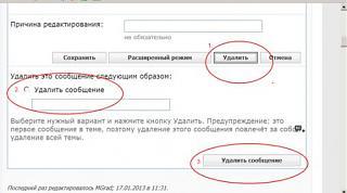 Как удалять свои сообщения(Опции темы)-and-10.jpg