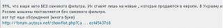 Масло в солярку-2011-02-02-15-34-46.png