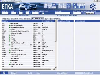 Есть такая программа-каталог - ELSA (+ETKA)-.png