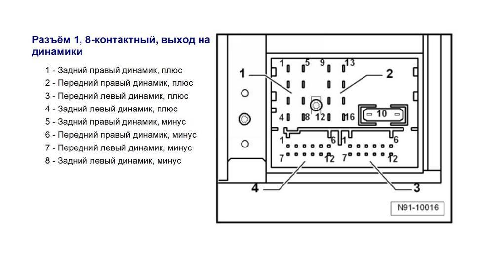 Автомагнитола rcd 310 схема