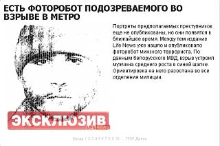Взрыв в минском метро-1111.png