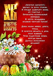 С праздничком-1334308756_pasxa.jpg