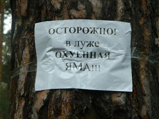 Интересные ФОТО (свои)!-2.jpg