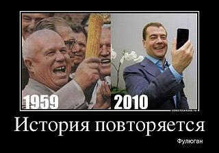 Приколы из интернета-hrushev-medvedev.jpg