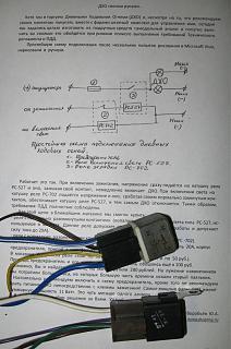 Установка ДХО (дневные ходовые огни), отчет.-2.jpg