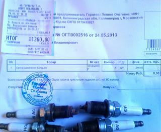 Cвечи на бензиновых двигателях-img0468a.jpg
