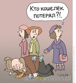 Картинки и все подобное для поднятия настроения!-koshelek-poteryalsya.jpg