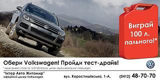 Открытие нового концептуального дилерского центра Volkswagen «Интер Авто Житомир»-and-10.jpg