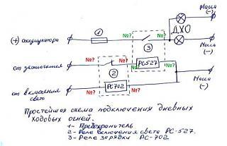 Установка ДХО (дневные ходовые огни), отчет.-.jpg