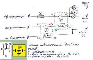 Установка ДХО (дневные ходовые огни), отчет.-snimok.jpg