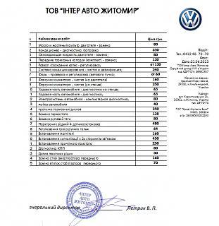 Открытие нового концептуального дилерского центра Volkswagen «Интер Авто Житомир»-.jpg