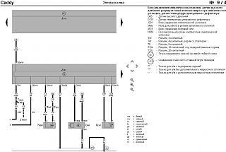 Проводка датчика давления хладогента-1112.jpg