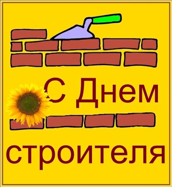 Москва, открытки своими руками ко дню строителя