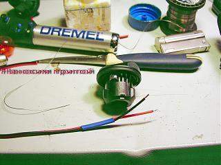 Замена лампочек в передних фарах-p9280038.jpg