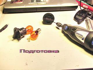 Замена лампочек в передних фарах-p9280036.jpg