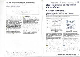 Сервисная книга-2.jpg