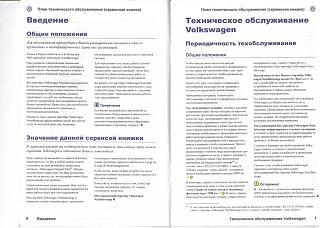 Сервисная книга-4.jpg