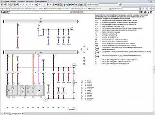 Доработка штатной сигнализации-screen-00.29.16-07.09.2013-.jpg