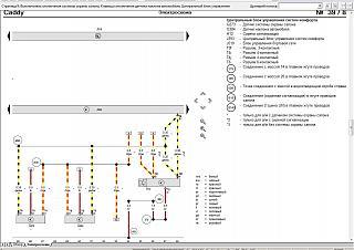 Доработка штатной сигнализации-screen-00.45.08-.jpg