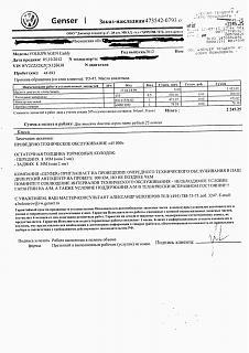 Genser Москва 38 км МКАД-2222222111.jpg