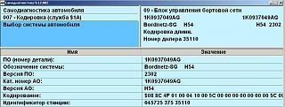 Шнур диагностический VAG-COM-vas.jpg