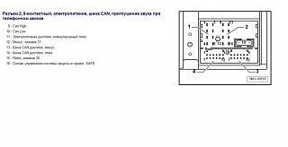 Замена штатной магнитолы на нештатную-post-2854-0-40905000-1341834495.jpg