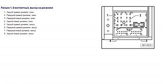 Замена штатной магнитолы на нештатную-post-2854-0-89751900-1341834491.jpg