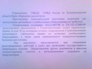 Установка ГБО-img0422a.jpg