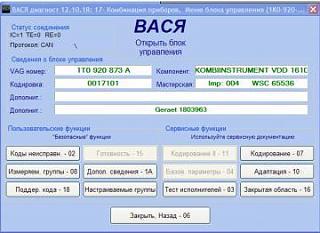 Шнур диагностический VAG-COM-snap_2013.10.17_13h46m22s_010.jpg