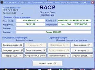 Шнур диагностический VAG-COM-snap_2013.10.21_21h51m27s_004.jpg