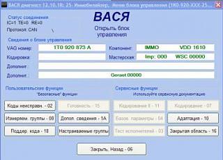Шнур диагностический VAG-COM-snap_2013.10.17_13h46m58s_012.jpg