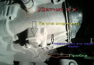 Масло в МКПП-img_20131109_131627.jpg
