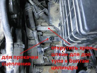 Замена главного цилиндра сцепления (фотоотчет)-8.jpg