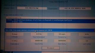 Шнур диагностический VAG-COM-imag0348.jpg