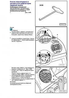 Как снять воздуховоды в торпеде?-snyatie-deflektora-pdf.jpg