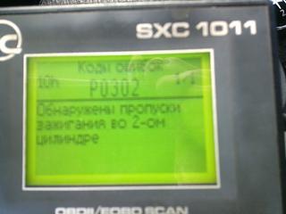 P0302 Цилиндр 2: обнаружен пропуск воспламенения-dsc_0001.jpg