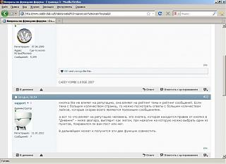 Вопросы по функциям форума-2012-01-30_111711.jpg