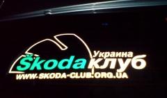 Название: nakleika-logo-svet-240.jpg Просмотров: 362  Размер: 14.9 Кб