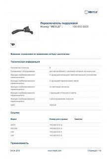 VW Caddy 1.4 BUD 2009 - история апгрейда-1k0953513a9b9-.jpg