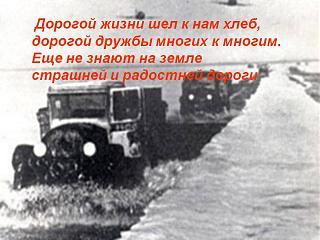 БЛОКАДА-0011-011-dorogoj-zhizni-shel-k-nam-khleb