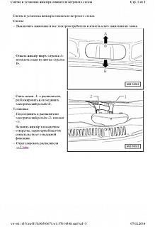 Омыватель лобового стекла: форсунки, шланги. (Гофра омывателя капут)-07.02.jpg